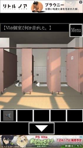 脱出ゲーム 女子トイレからの脱出 068
