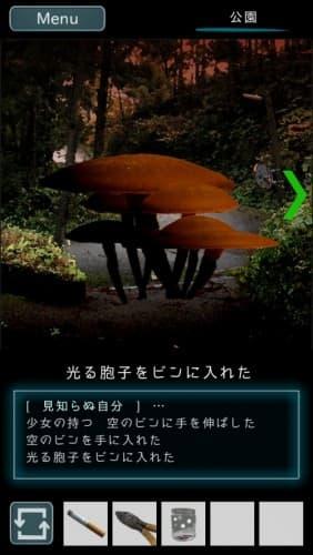 烏菜木市奇譚(うなぎしきたん) 『サイン』 攻略 025