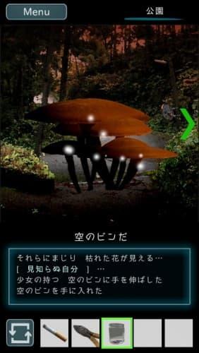烏菜木市奇譚(うなぎしきたん) 『サイン』 攻略 024