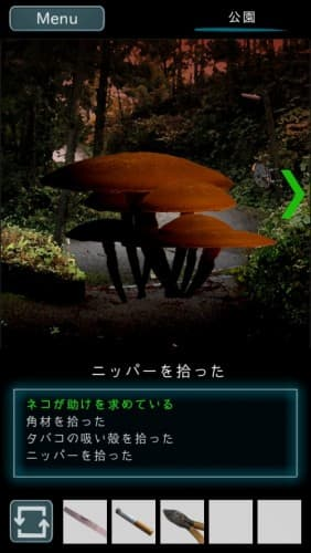 烏菜木市奇譚(うなぎしきたん) 『サイン』 攻略 015