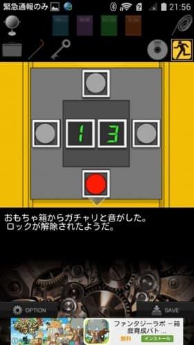 ねじれた愛 攻略 (103)
