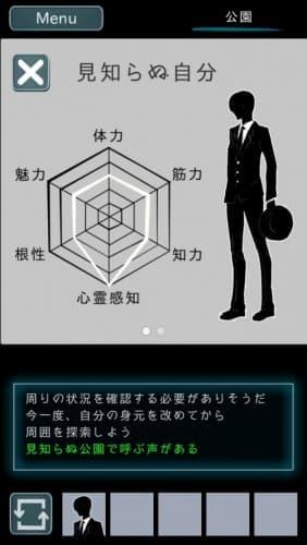 烏菜木市奇譚(うなぎしきたん) 『サイン』 攻略 004