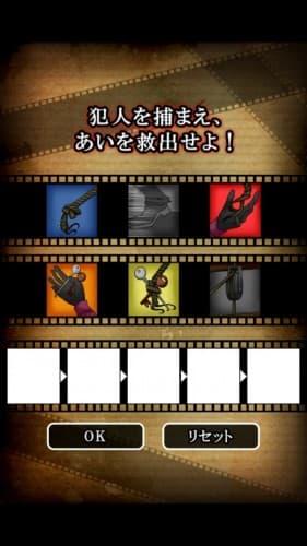 脱出ゲーム 謎解き探偵×仮面助手 〜犯人からの贈り物〜 攻略 365