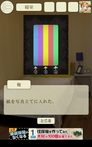 ロストメモリーからの脱出 (74)