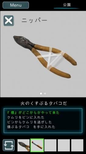 烏菜木市奇譚(うなぎしきたん) 『サイン』 攻略 040