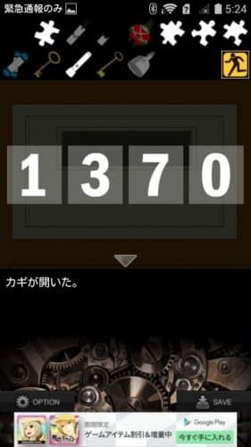 8階の密謀 攻略 147