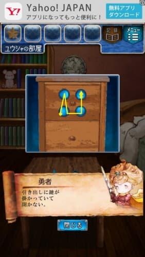 脱出ゲーム RPGからの脱出 052 - コピー