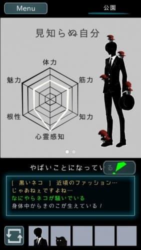 烏菜木市奇譚(うなぎしきたん) 『サイン』 攻略 058