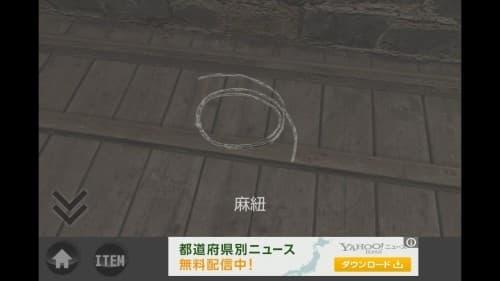rain -脱出ゲーム- (92)