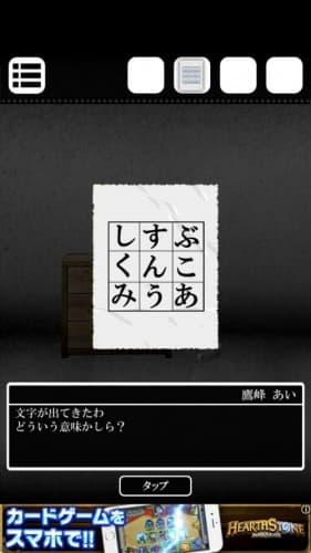 脱出ゲーム 謎解き探偵×仮面助手 〜犯人からの贈り物〜 攻略 332