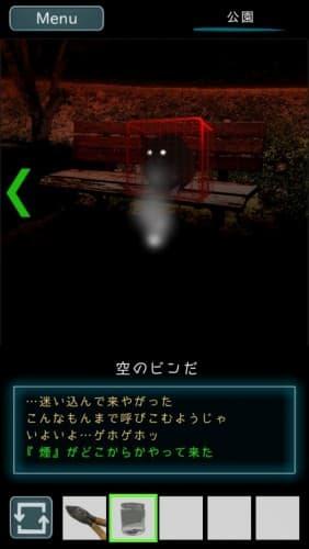 烏菜木市奇譚(うなぎしきたん) 『サイン』 攻略 032