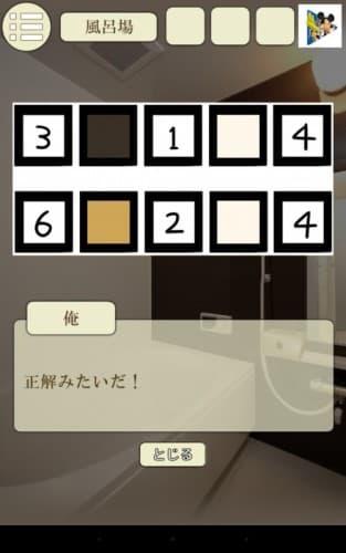 ロストメモリーからの脱出 (127)