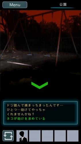 烏菜木市奇譚(うなぎしきたん) 『サイン』 攻略 009