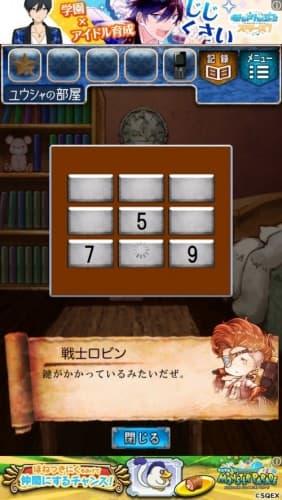 脱出ゲーム RPGからの脱出 279