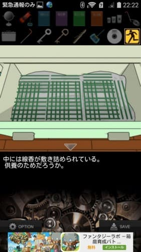 ねじれた愛 攻略 (213)