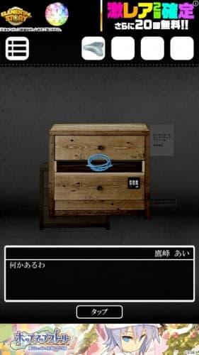 脱出ゲーム 謎解き探偵×仮面助手 〜犯人からの贈り物〜 攻略 350