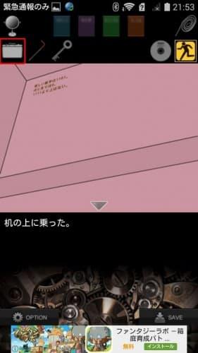 ねじれた愛 攻略 (92)