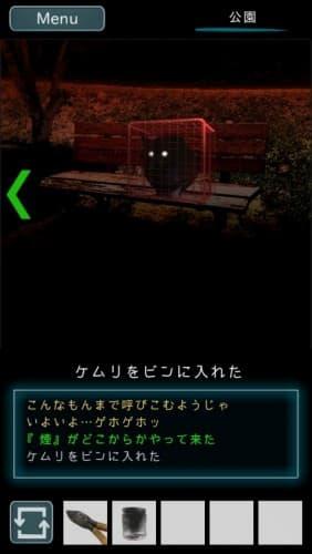 烏菜木市奇譚(うなぎしきたん) 『サイン』 攻略 033