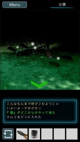 烏菜木市奇譚(うなぎしきたん) 『サイン』 攻略 035
