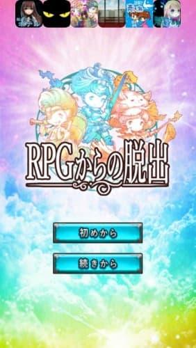 脱出ゲーム RPGからの脱出 001