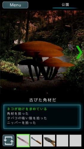 烏菜木市奇譚(うなぎしきたん) 『サイン』 攻略 016