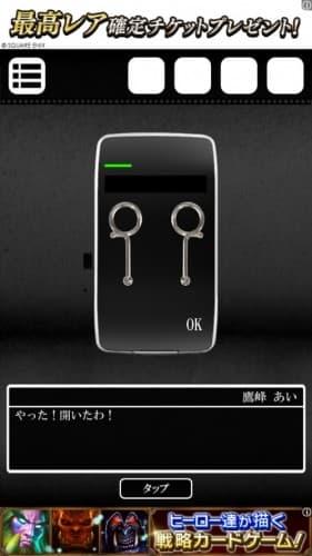 脱出ゲーム 謎解き探偵×仮面助手 〜犯人からの贈り物〜 攻略 296