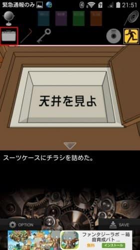 ねじれた愛 攻略 (84)