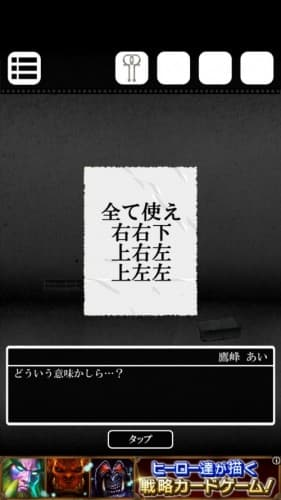 脱出ゲーム 謎解き探偵×仮面助手 〜犯人からの贈り物〜 攻略 290