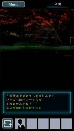 烏菜木市奇譚(うなぎしきたん) 『サイン』 攻略 008