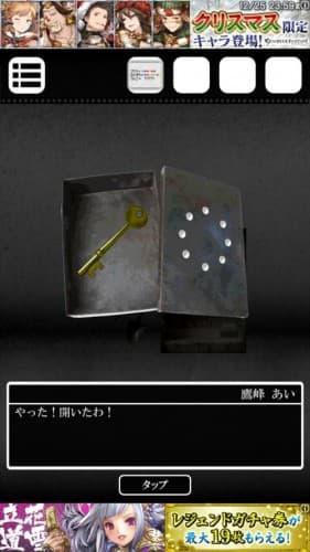 脱出ゲーム 謎解き探偵×仮面助手 〜犯人からの贈り物〜 攻略 217