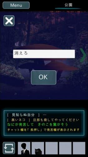 烏菜木市奇譚(うなぎしきたん) 『サイン』 攻略 054