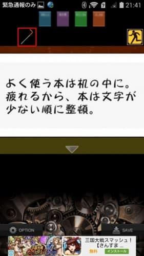 ねじれた愛 攻略 (40)