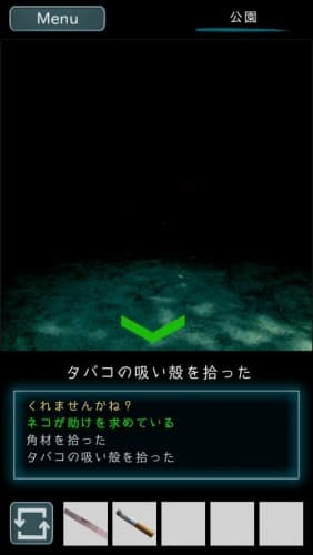 烏菜木市奇譚(うなぎしきたん) 『サイン』 攻略 013