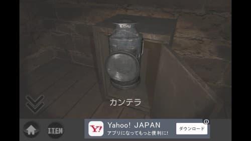 rain -脱出ゲーム- (313)