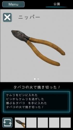 烏菜木市奇譚(うなぎしきたん) 『サイン』 攻略 041
