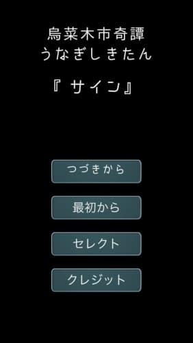 烏菜木市奇譚(うなぎしきたん) 『サイン』 攻略 001