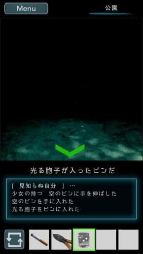 烏菜木市奇譚(うなぎしきたん) 『サイン』 攻略 027