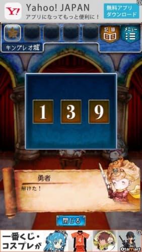 脱出ゲーム RPGからの脱出 (25) 002