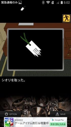 8階の密謀 攻略 015