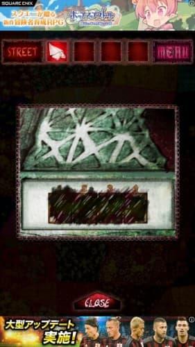YUME 悪夢からの脱出 093