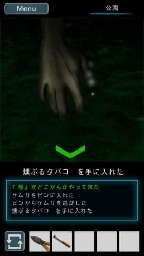 烏菜木市奇譚(うなぎしきたん) 『サイン』 攻略 039