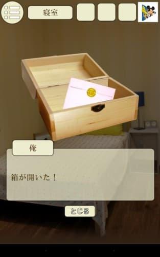 ロストメモリーからの脱出 (7)