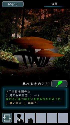 烏菜木市奇譚(うなぎしきたん) 『サイン』 攻略 051