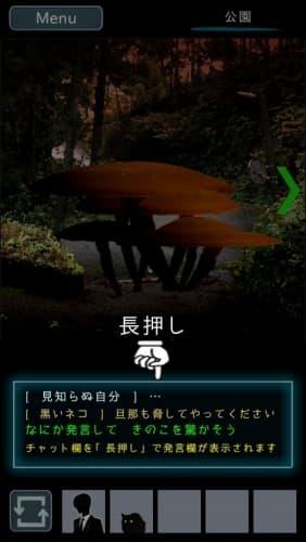烏菜木市奇譚(うなぎしきたん) 『サイン』 攻略 052
