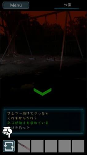 烏菜木市奇譚(うなぎしきたん) 『サイン』 攻略 010
