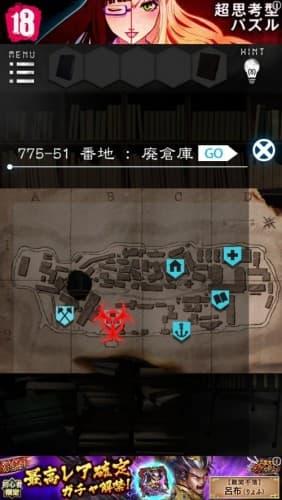 軍艦島からの脱出 攻略 9-15 138