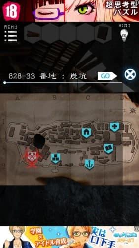 軍艦島からの脱出 攻略 16-20 027