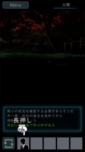 烏菜木市奇譚(うなぎしきたん) 『サイン』 攻略 003