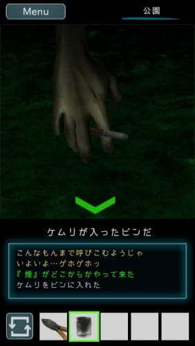 烏菜木市奇譚(うなぎしきたん) 『サイン』 攻略 036