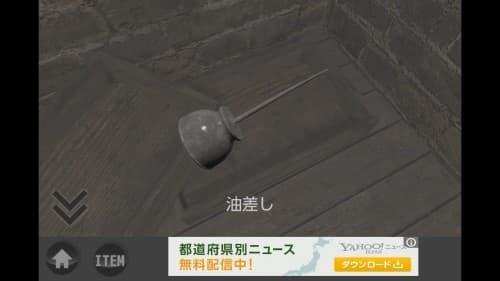 rain -脱出ゲーム- (88)